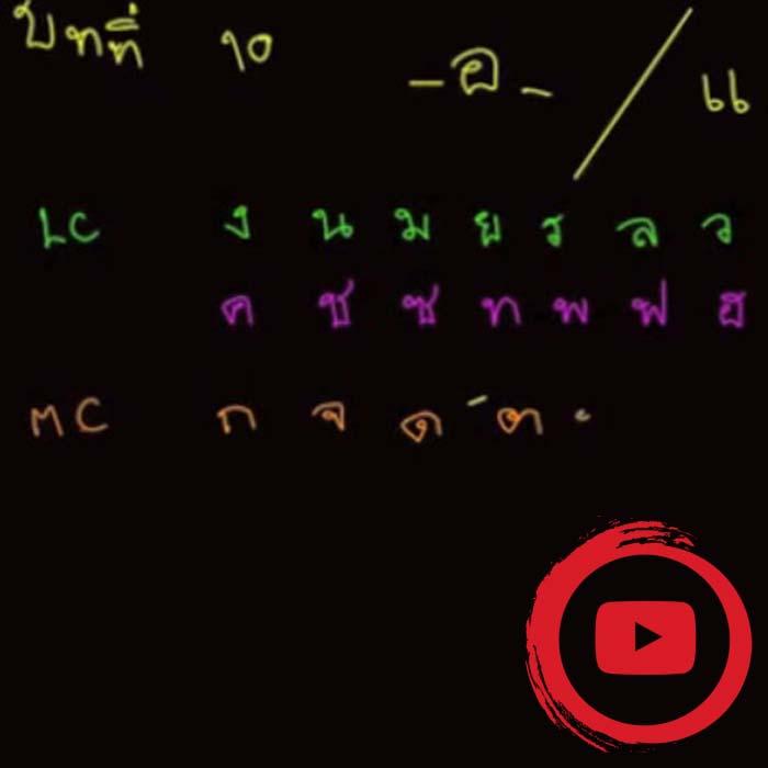 the seven sonorants a10-1 ALG Thai Language School