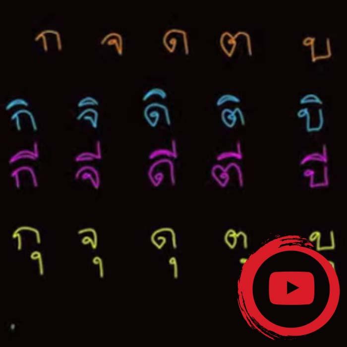 the seven sonorants a11-1 ALG Thai Language School