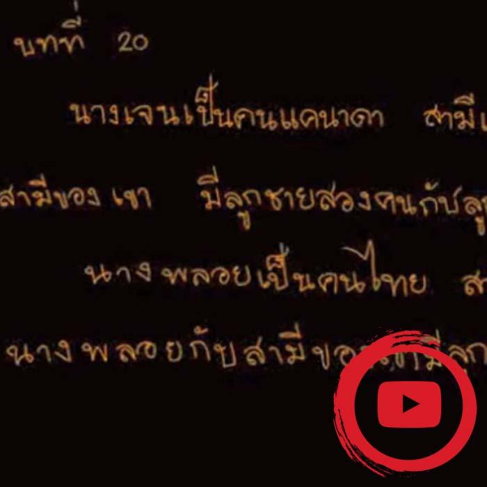 the seven sonorants a20-1 ALG Thai Language School