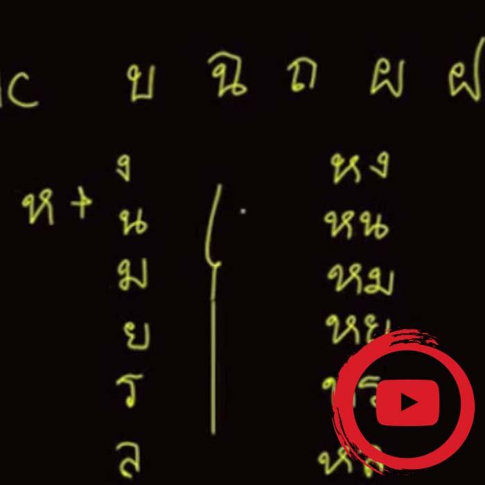 the seven sonorants a21-1 ALG Thai Language School