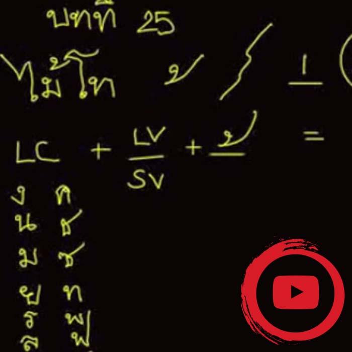 the seven sonorants a25-1 ALG Thai Language School