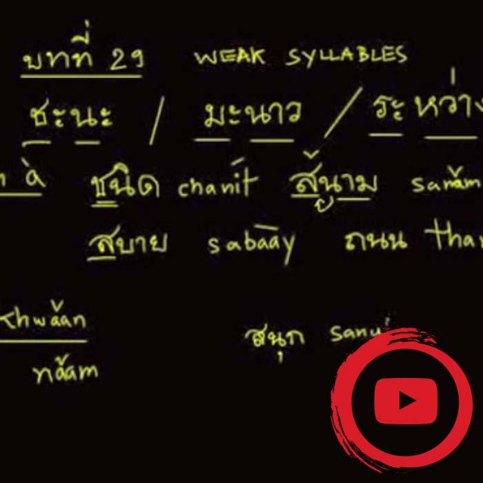 the seven sonorants a29-1 ALG Thai Language School