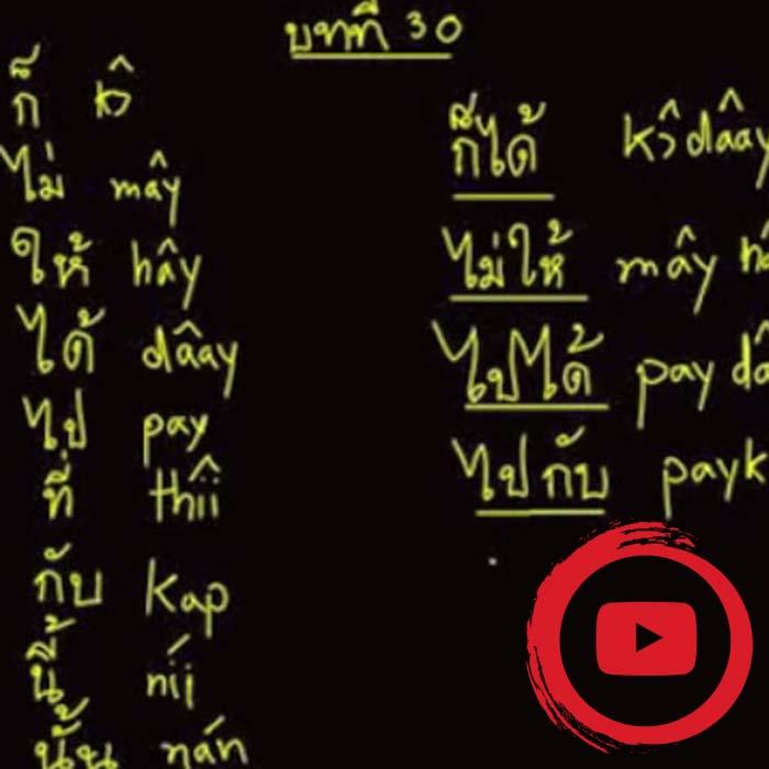 the seven sonorants a30-1 ALG Thai Language School