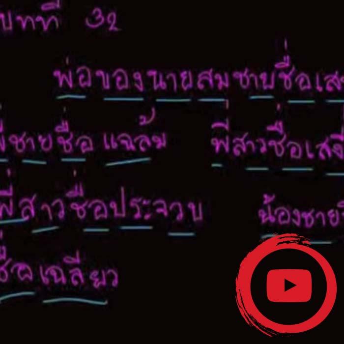 the seven sonorants a32-1 ALG Thai Language School