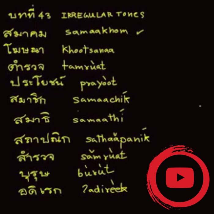 the seven sonorants a43-1 ALG Thai Language School