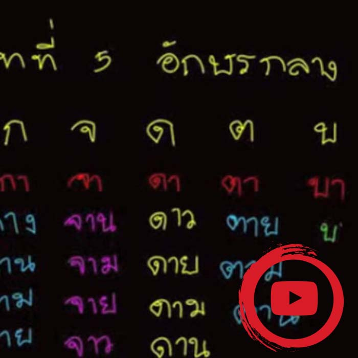 the seven sonorants a5-1 ALG Thai Language School