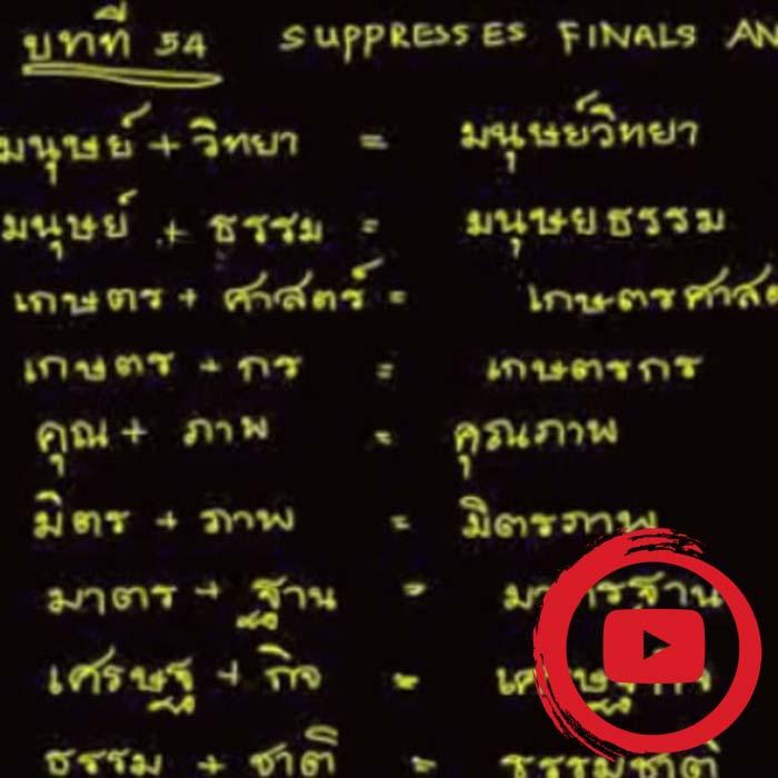 the seven sonorants a54-1 ALG Thai Language School