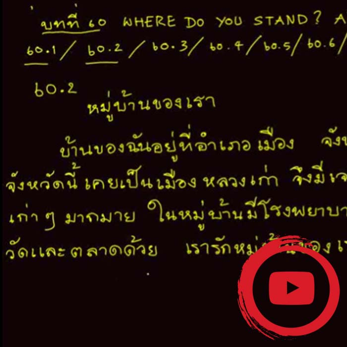 the seven sonorants a60-1 ALG Thai Language School